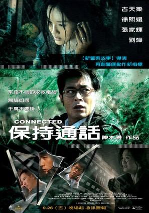 Bo chi tung wah - Taiwanese Movie Poster (thumbnail)
