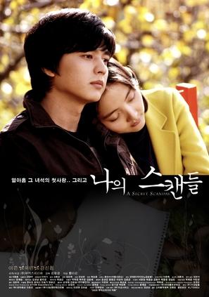 Na-eui seu-kaen-deul - South Korean poster (thumbnail)