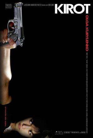 Kirot - Movie Poster (thumbnail)