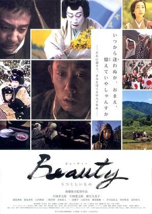 Beauty utsukushimono - Japanese Movie Poster (thumbnail)