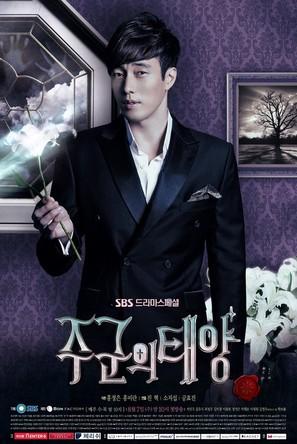 """Joogoonui Taeyang"" - South Korean Movie Poster (thumbnail)"