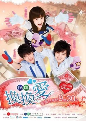 """Huan huan ai"" - Taiwanese Movie Poster (thumbnail)"