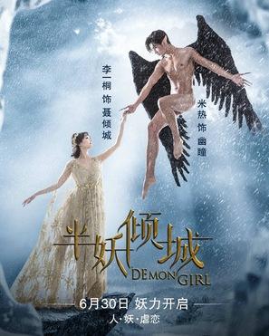 """""""Ban Yao Qing Cheng"""" - Chinese Movie Poster (thumbnail)"""
