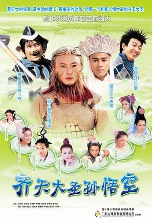 """""""Chai tin dai sing suen ng hung"""" - Chinese poster (thumbnail)"""