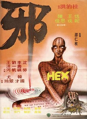 Xie - Hong Kong Movie Poster (thumbnail)
