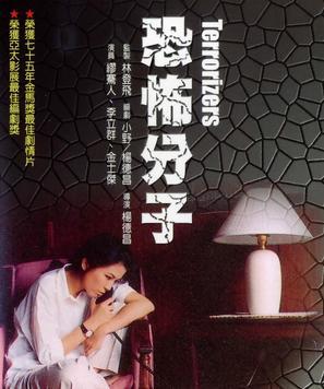 Kong bu fen zi - Taiwanese Movie Poster (thumbnail)