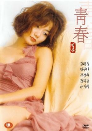 Cheongchun - South Korean DVD cover (thumbnail)