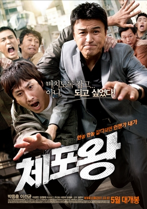 Chae-po-wang - South Korean Movie Poster (thumbnail)