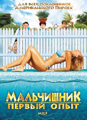 Milf - Russian DVD cover (thumbnail)