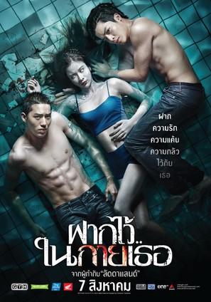 Fak wai nai gai thoe - Thai Movie Poster (thumbnail)