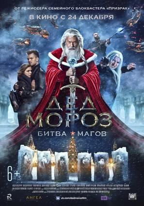 Ded Moroz. Bitva Magov