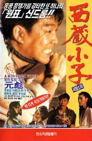 Xi Zang xiao zi - South Korean Movie Cover (thumbnail)