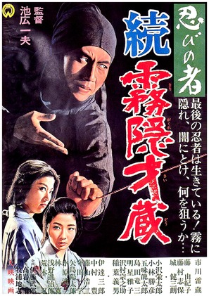 Shinobi no mono: zoku kirigakure Saizo - Japanese Movie Poster (thumbnail)