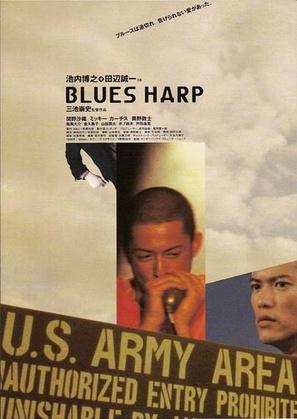 Blues Harp - Japanese poster (thumbnail)