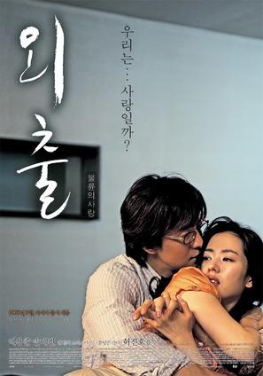 Oechul - South Korean poster (thumbnail)