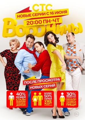 """Voroniny"" - Russian Movie Poster (thumbnail)"