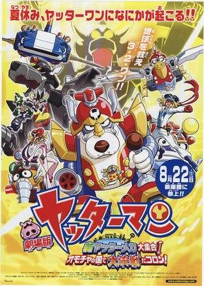 Gekijô Yattâman: Shin Yattâmanmeka daishûgô! Omocha no kuni de daikessen da koron! - Japanese Movie Poster (thumbnail)