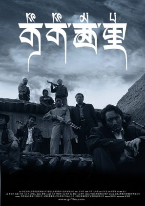 Kekexili - Chinese Movie Poster (thumbnail)
