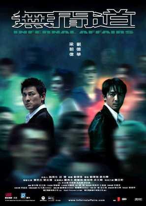 Mou gaan dou - Hong Kong Movie Poster (thumbnail)