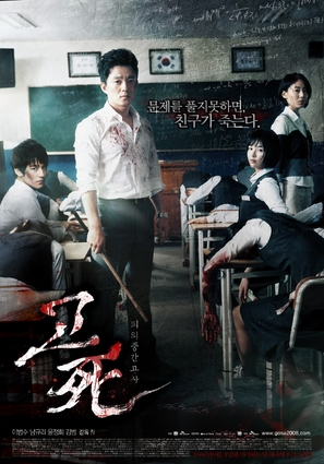Gosa - South Korean Movie Poster (thumbnail)