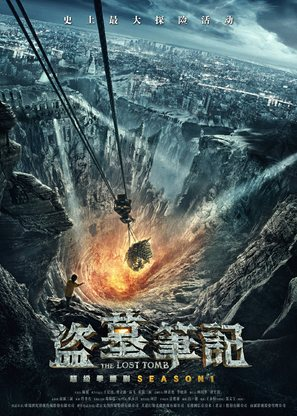 """""""The Lost Tomb"""" - Chinese Movie Poster (thumbnail)"""