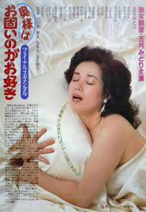 Final scandal: Okusama wa okatai no ga osuki - Japanese Movie Poster (thumbnail)