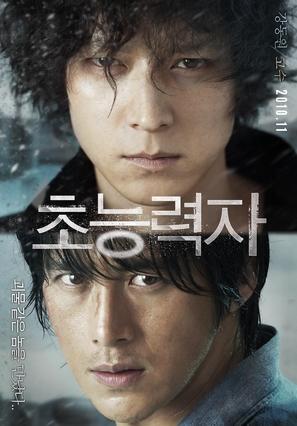 Cho-neung-ryeok-ja - South Korean Movie Poster (thumbnail)