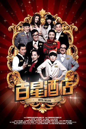 Hotel Deluxe - Hong Kong Movie Poster (thumbnail)