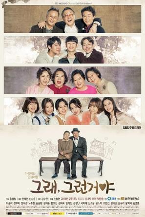 """""""Geurae, Geureongeoya"""" - South Korean Movie Poster (thumbnail)"""
