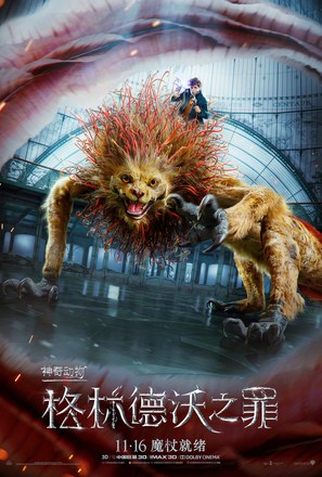 Fantastic Beasts: The Crimes of Grindelwald - Chinese Movie Poster (thumbnail)