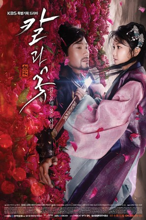 """The Blade and Petal"" - South Korean Movie Poster (thumbnail)"