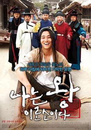 Na-neun wang-i-ro-so-i-da - South Korean Movie Poster (thumbnail)