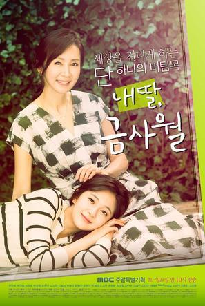 """Nae Ddal, Geum Sa-wol"" - South Korean Movie Poster (thumbnail)"