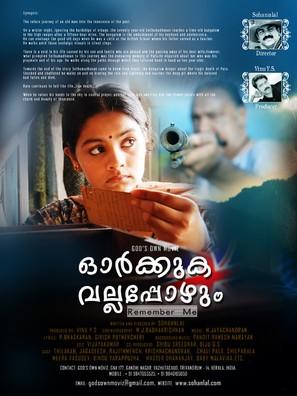 Orkkuka Vallappozhum - Indian Movie Poster (thumbnail)