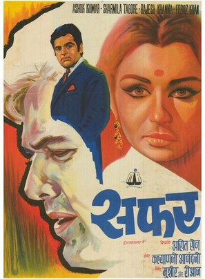 Safar - Indian Movie Poster (thumbnail)