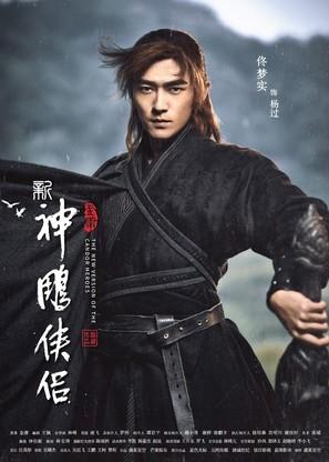 """""""Shen diao xia lu"""" - Chinese Movie Poster (thumbnail)"""