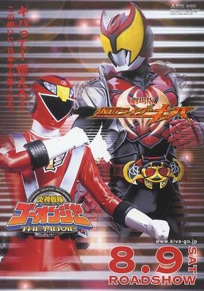 Engine sentai Go-onger: Boom boom! Bang bang! GekijoBang!! - Japanese Movie Poster (thumbnail)