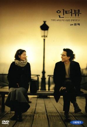 Interview - South Korean poster (thumbnail)