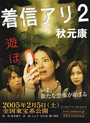 One Missed Call 2 - Japanese Movie Poster (thumbnail)