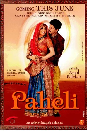 Paheli - Indian Movie Poster (thumbnail)