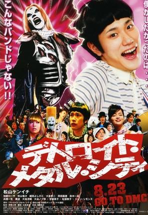 Detoroito Metaru Shiti - Japanese Movie Poster (thumbnail)