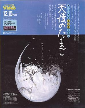 Tenshi no tamago - Japanese Video release poster (thumbnail)