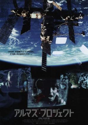 Almaz Black Box - Japanese Movie Poster (thumbnail)