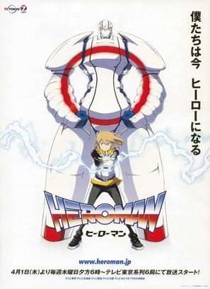 """Heroman"" - Japanese Movie Poster (thumbnail)"