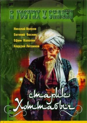 Starik Khottabych - Russian Movie Cover (thumbnail)