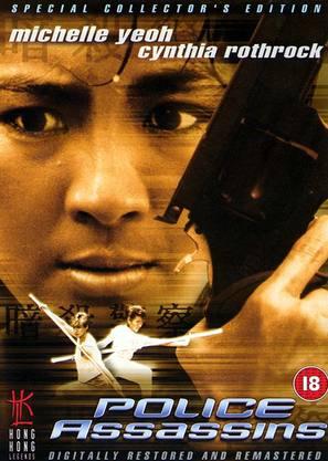 Yes Madam - British DVD cover (thumbnail)