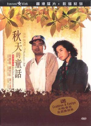 Chou tin dik tong wah - Hong Kong Movie Cover (thumbnail)