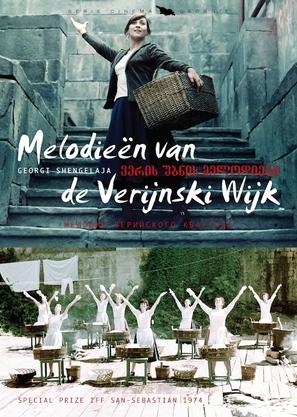 Veris ubnis melodiebi - Dutch Movie Poster (thumbnail)