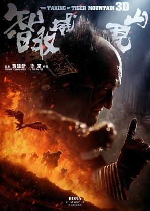 Zhi qu wei hu shan