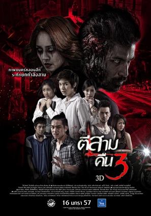 Ti sam khuen sam 3D - Thai Movie Poster (thumbnail)